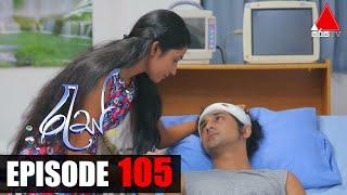Ras - Epiosde 105 | 21st July 2020 | Sirasa TV Thumbnail