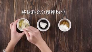 【紅布朗百變水切優格醬】