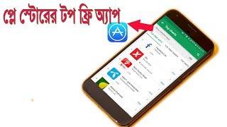 প্লে স্টোরের টপ ফ্রি  অ্যাপ How To Get Top Free App From Play Store Best Free Apps For Android
