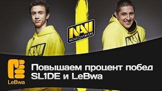 Повышаем процент побед. SL1DE и LeBwa