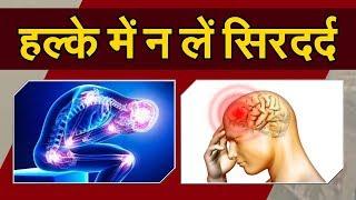 Health News: अगर आपके भी बार-बार सिरदर्द होता है तो हो जाओ सावधान