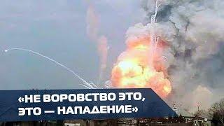 Взрыв боеприпасов в Украине — диверсия?
