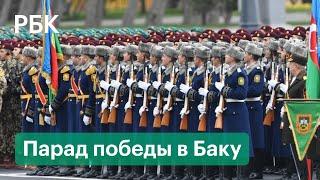 Армянские трофеи, системы ПВО и Эрдоган. Лучшие моменты парада победы в Азербайджане