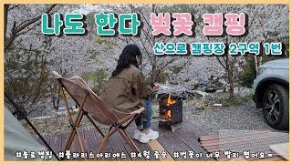[캠핑 브이로그] 여자 솔캠 ㅣ 홍천 산으로 캠핑장ㅣ폴…