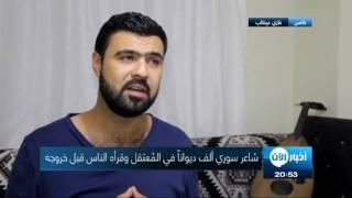 شاعر سوري ألفَ ديوناً في المُعتقل وقرأه الناس قبل خروجه