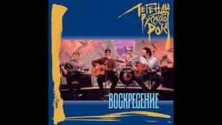 Легенды русского рока - The Best 1