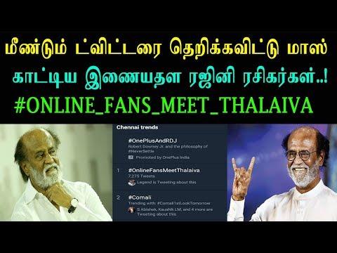 ட்விட்டரை தெறிக்கவிட்ட ரஜினி ரசிகர்கள்.! | #Online_Fans_Meet_Thalaiva | Rajinikanth | SRFC