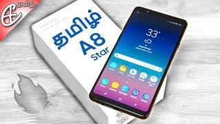(தமிழ் |Tamil) Samsung Galaxy A8 Star (Snapdragon 660 | Infinity Display) Unboxing!