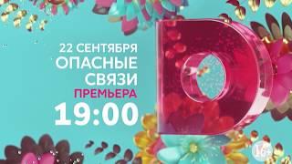 Опасные связи (сериал 2017) Анонс