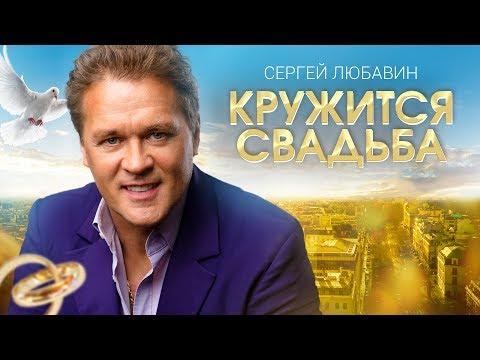 Сергей Любавин - Кружится свадьба (Lyric Video 2018)