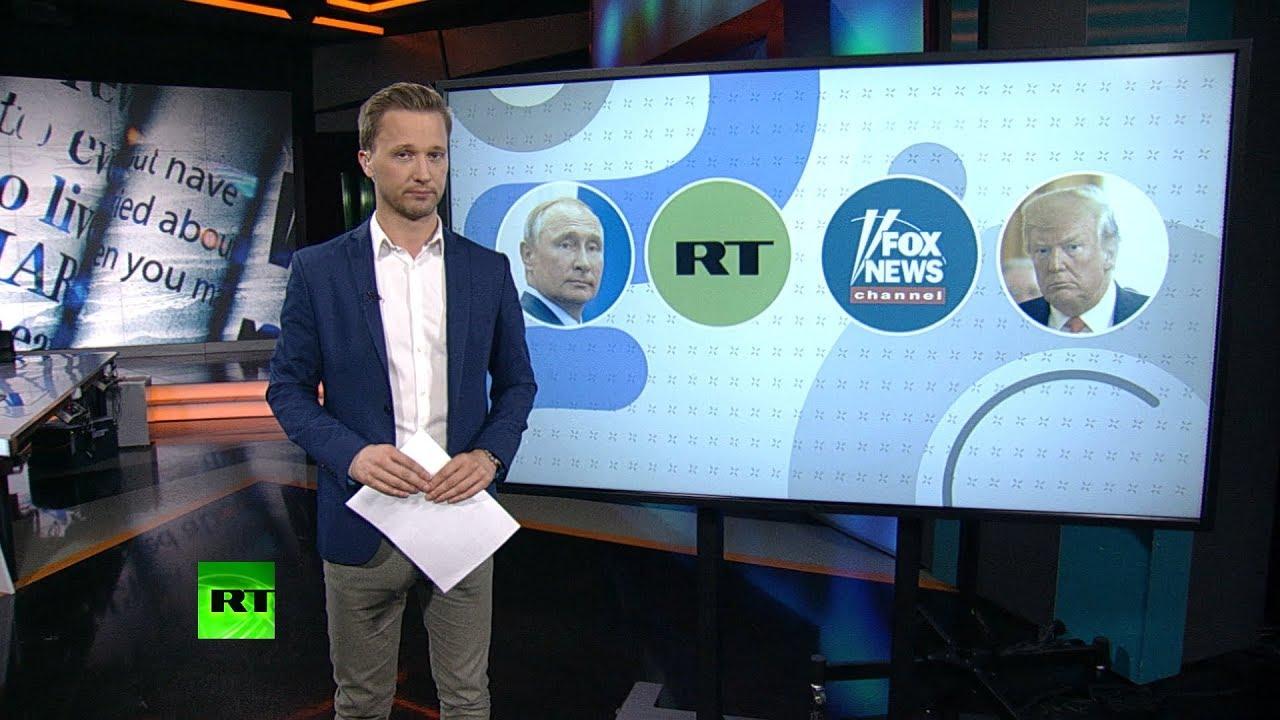 В США подозревают RT в сговоре с Fox News и Дональдом Трампом