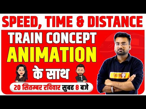 Speed, Time and Distance || Maths || By Abhinandan sir || Train Concept Animation