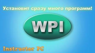 WPI Установит все нужные Вам программы(, 2016-05-17T17:07:42.000Z)