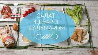 Рецепт: Салат Цезарь с кальмаром ─ Торчин®
