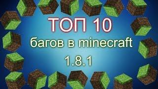 ТОП 10 багов в minecraft 1.8.1 Часть 1
