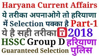 Haryana Current Affairs 2018 | Part-1 | HSSC Group D | Haryana Police Current Affairs 2018