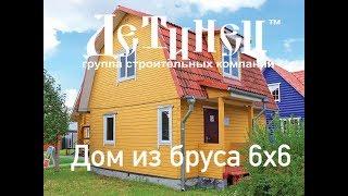 """Дом 6х6 из бруса от ГК """"Детинец"""""""