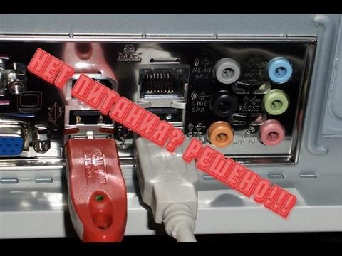 Не работает ни один порт USB , есть частичное решение