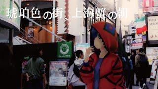 琥珀色の街、上海蟹の朝 - くるり Covered by 理芽 / RIM 【歌ってみた / Covered】