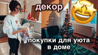 бюджетные ПОКУПКИ ДЛЯ ДОМА 🎁 новогодний декор и новая одежда | подарок для мужа | украшаю дом 🏡