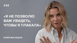 Юлия Высоцкая: «Я не позволю вам увидеть, чтобы я плакала» // «Скажи Гордеевой»