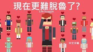 life noggin 現在更難脫魯了 中文cc字幕