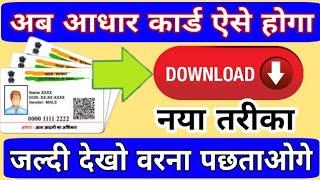 अब ऐसे होगा आधार कार्ड डाउनलोड Adhar Card Download kaise Kare