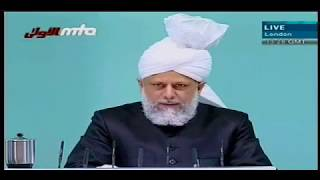 Friday Sermon 16 January 2009 (Urdu)