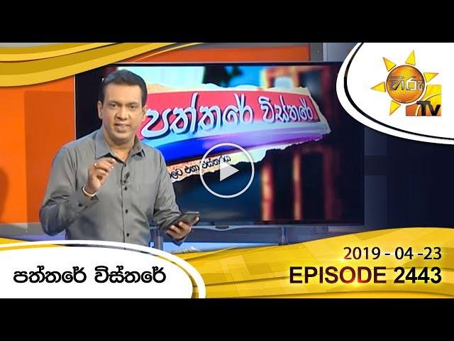 Hiru Tv Paththare Wisthare | EP 2443 | 2019-04-23