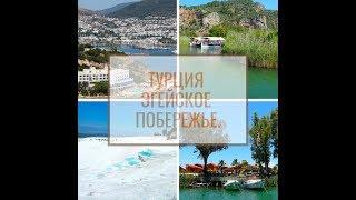 Турция Эгейское побережье.
