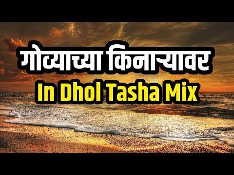 Govyachya Kiranaryavar - Dhol Tasha Mix | SG Production