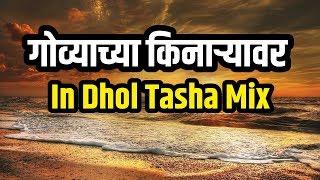Govyachya Kiranaryavar Dhol Tasha Mix SG Production.mp3