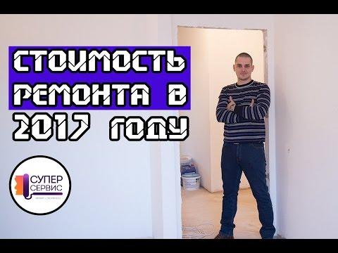 Ремонт квартир под ключ в Москве 2017