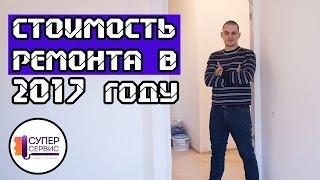 видео Косметический ремонт квартир в новостройке