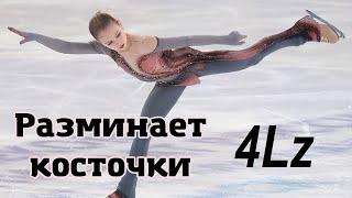 Breaking news Alexandra TRUSOVA 4Lz practice Kislovodsk 06 2020