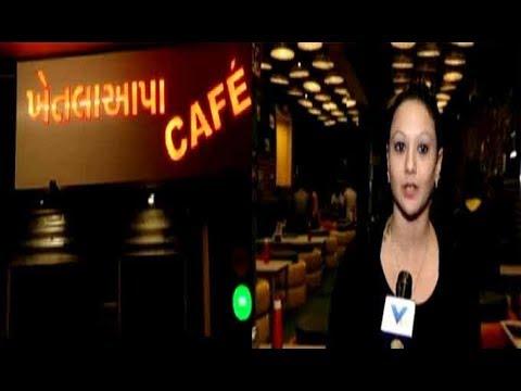 Khetla aapa Cafe to give free Tea and Thepla wrap for Gujarat Elections awareness | Vtv News