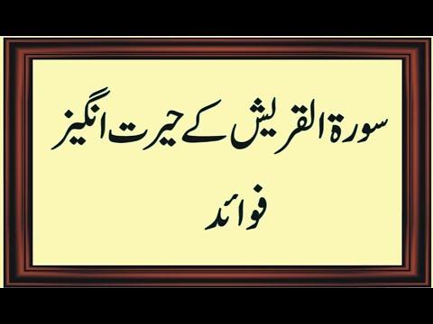 Surat Al Qurash Prhnay K Faiday   Surah Quraish K Fazail   Wazaif Quarni Surah Quraish