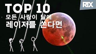 [티비플] 지구에 있는 모든 사람이 달에 레이저를 쏜다면? TOP 10