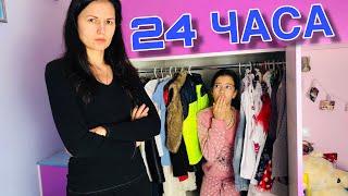 24 ЧАСА в ШКАФУ почему МАМА говорит НЕТ