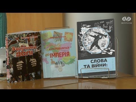 МТРК МІСТО: Презентація книг загиблого політолога