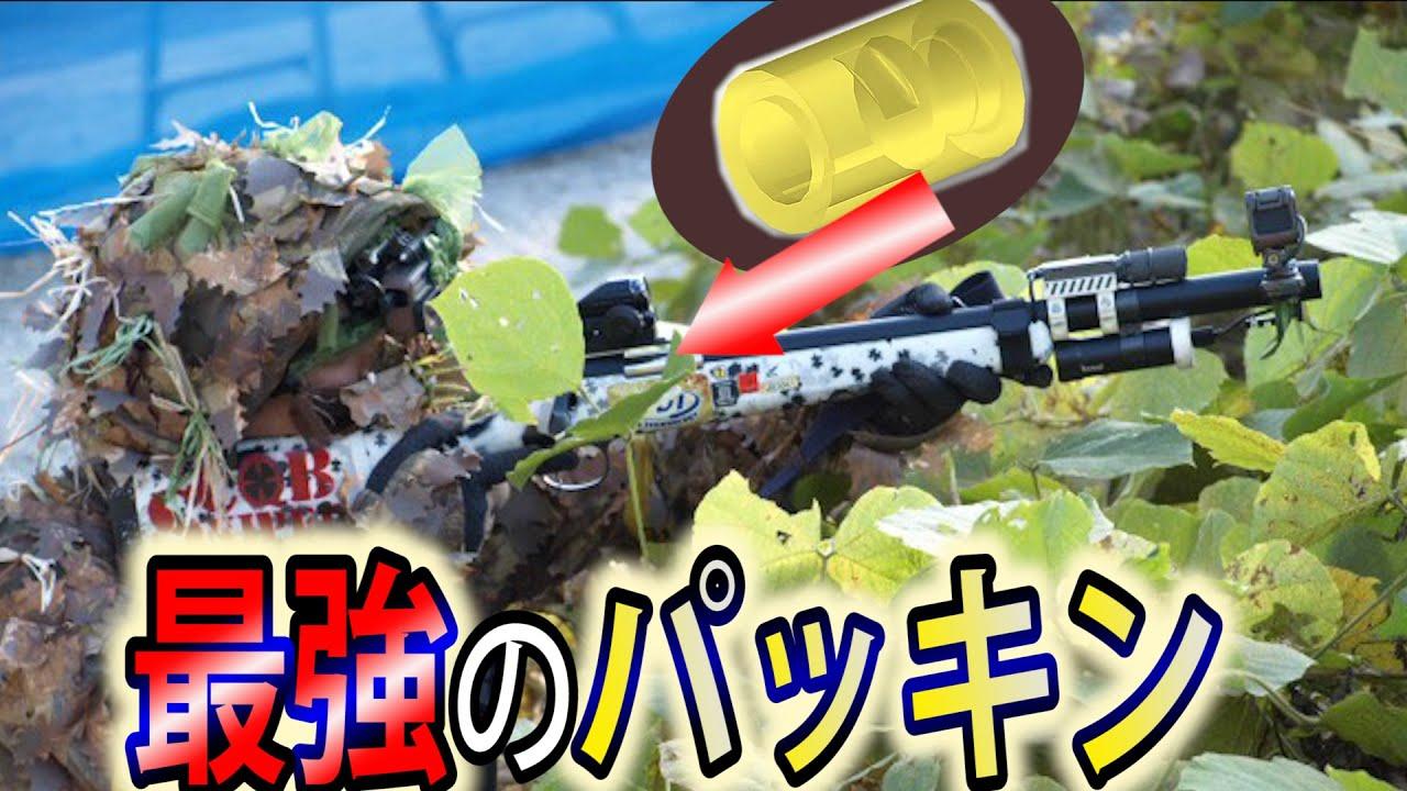 【一撃必殺】最高のパッキンは最高の狙撃を可能にする