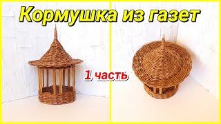Плетем Кормушку из бумажных трубочек 1! Запись трансляции! 04.10.18