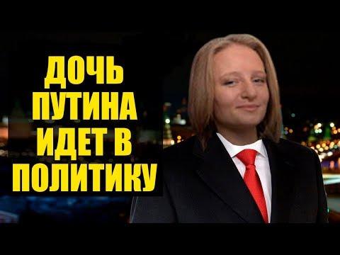 Дочь Путина Катерина вошла в правительственный совет