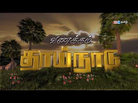 வற்றாப்பளை கண்ணகி அம்மன் ஆலயம் |Vanakkam Thainaadu 01-06-2018 |Mullaitivu Vattappalai | IBC Tamil TV