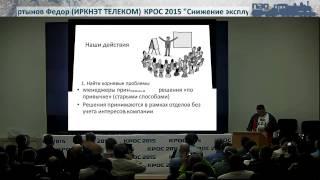 Снижение эксплуатационных затрат, мотивация сотрудников на примере ТС (Фёдор Мартынов, КРОС-2015)