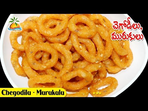 Chekodi Recipe | How to Make Crispy and Tasty Chegodilu | Crispy Rice Rings | Snack Recipe