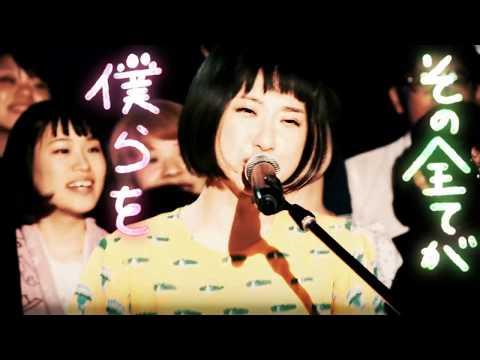 東京カランコロン「ユートピア」MV