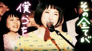 【10/3リリース】東京カランコロン「ユートピア」MV