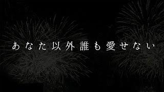 JUJU/あなた以外誰も愛せない(ソニー「ハイレゾ級ワイヤレス」CMソング)