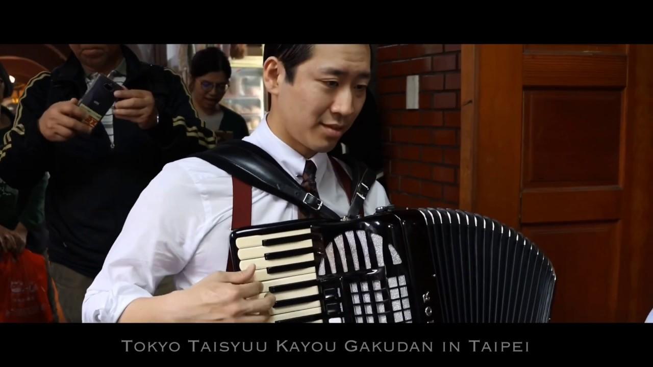東京大衆歌謡楽団 台北街頭演奏会 Tokyo Taisyuu Kayou Gakudan in Taipei